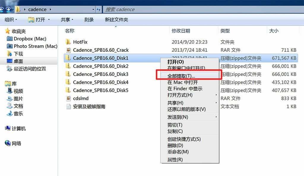 Cadence OrCad Allegro SPB 16.6 下载及安装破解指南-3