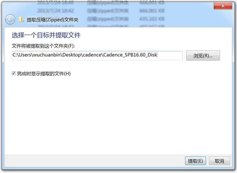 Cadence OrCad Allegro SPB 16.6 下载及安装破解指南-5