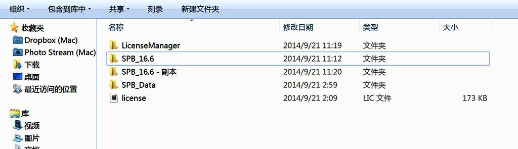 Cadence OrCad Allegro SPB 16.6 下载及安装破解指南-28
