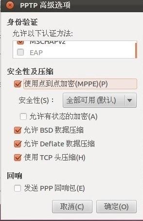 Ubuntu VPN连接设置-2