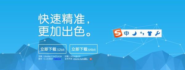 ubuntu 14.04 安装搜狗拼音输入法