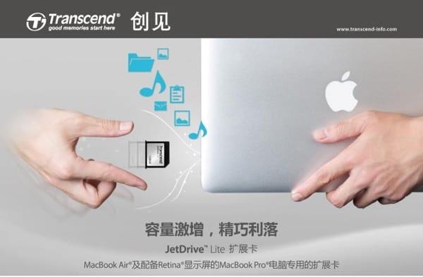 苹果MacBook Pro及MacBook Air存储无痛扩容方案