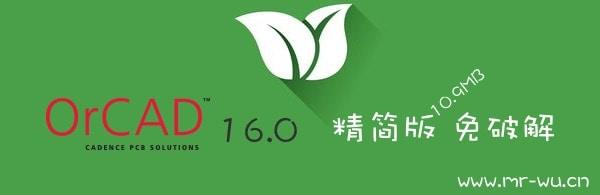 cadence orcad 16.0 精简版 免破解
