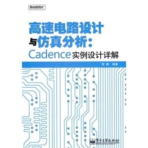 高速电路设计与仿真分析:Cadence实例设计详解-PDF-PCB设计经典书籍-百度网盘-来至老吴的分享