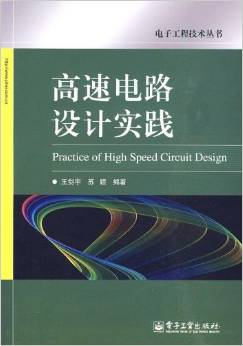 高速电路设计实践封面
