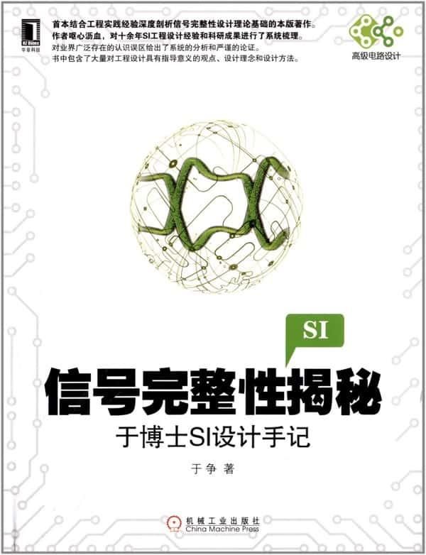 信号完整性揭秘:于博士SI设计手记-PDF-信号完整性设计经典书籍-百度网盘-来至老吴的分享