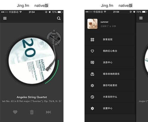 聊聊Web App、Hybrid App与Native App的设计差异-5