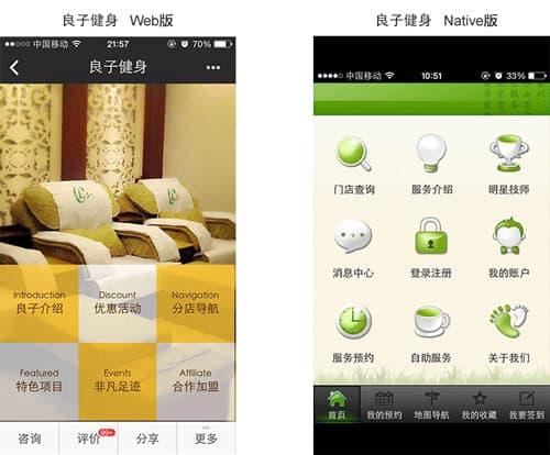 聊聊Web App、Hybrid App与Native App的设计差异-6