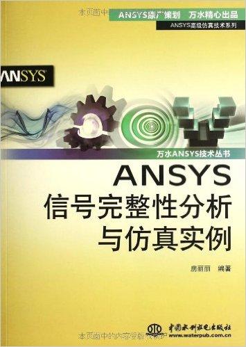 ANSYS信号完整性分析与仿真实例-PDF电子书-百度网盘分享