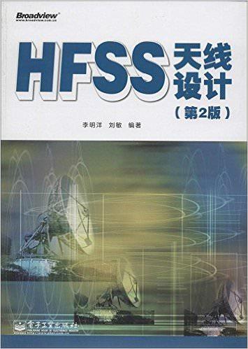 HFSS天线设计 PDF电子书 百度网盘分享