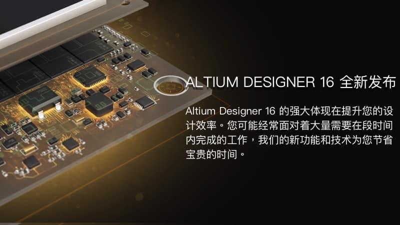 Altium Designer 16 (AD16) 破解版下载 百度网盘分享 16.1.12 更新
