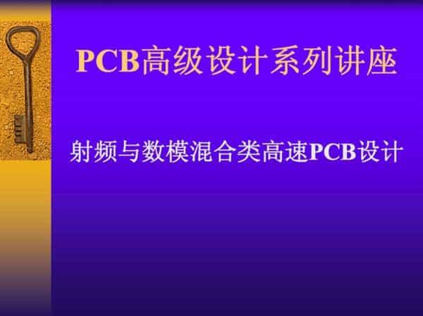 PCB高级设计讲义1