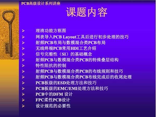 PCB高级设计讲义2