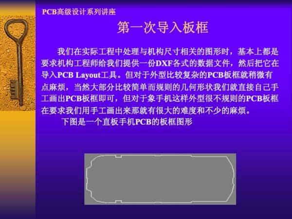 PCB高级设计讲义3