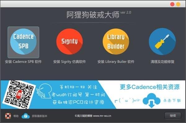 阿狸狗破戒大师2.0安装Cadence SPB OrCAD Allegro 16.6-2015视频教程