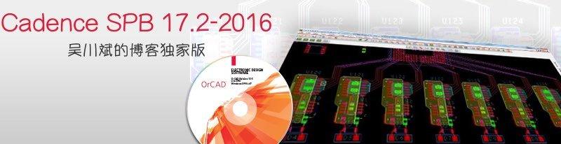 Cadence SPB OrCAD Allegro 17.2 吴川斌的博客独家版-2