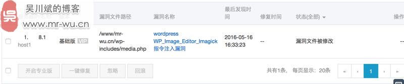 阿里云服务器修复wordpress WP_Image_Editor_Imagick指令注入漏洞-2
