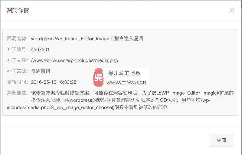 阿里云服务器修复wordpress WP_Image_Editor_Imagick指令注入漏洞-3