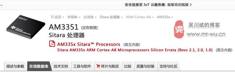 AM3351 Cortex-A15 内核- TI 你能专业一点吗?-2