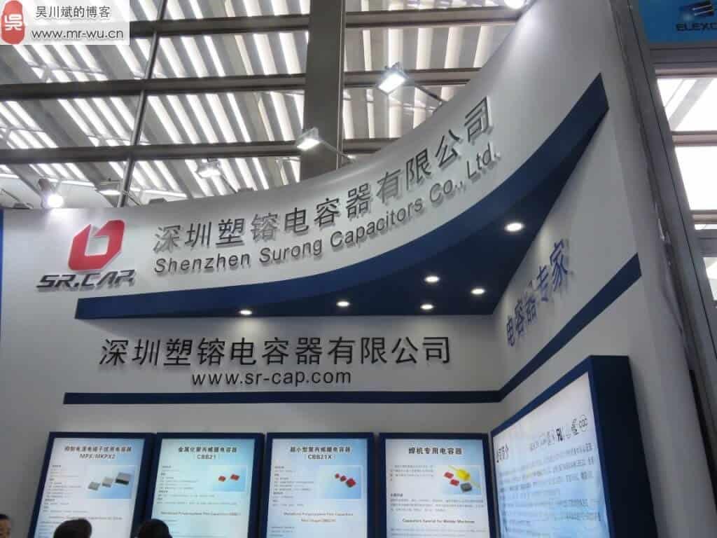 老wu参观2016深圳国际电子展-41