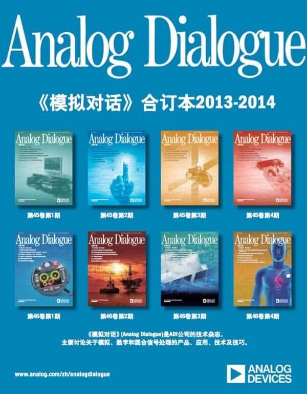 ADI模拟对话杂志2013-2014合订本,太吊的杂志