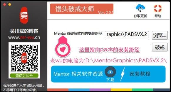 mentor-pads-vx-2-standard-plus-%e7%a0%b4%e8%a7%a3-1
