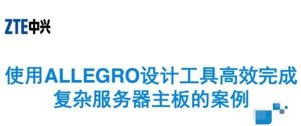 规范化操作 中兴使用Allegro来高效完成复杂服务器主板的案例