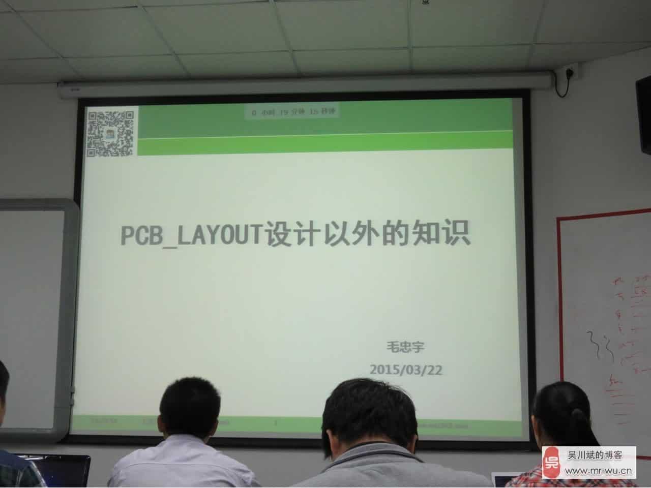 pcb-layout-%e8%81%8c%e4%b8%9a%e8%a7%84%e5%88%92-1