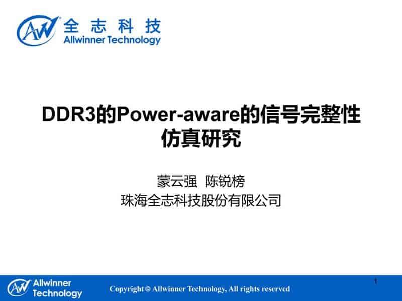 珠海全志关于DDR3的Power-aware的信号完整性仿真研究