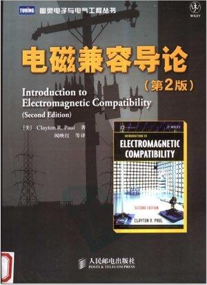 电磁兼容导论中文第2版 高清带书签 EMC设计必备宝典 电子书