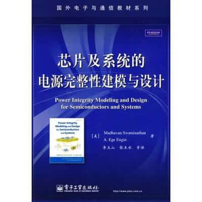 芯片及系统的电源完整性建模与设计 高清PDF电子书