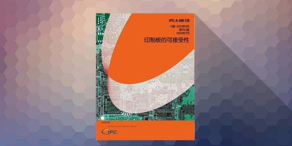 PCB板的质量可接受性标准 IPC-A-600H 中文版下载