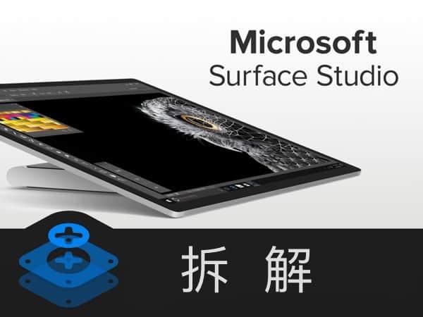 [视频]Microsoft Surface Studio 拆解,学习下当前顶尖的结构设计