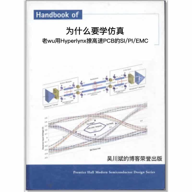 为什么要学仿真 老wu用Hyperlynx撩高速PCB的SI/PI/EMC