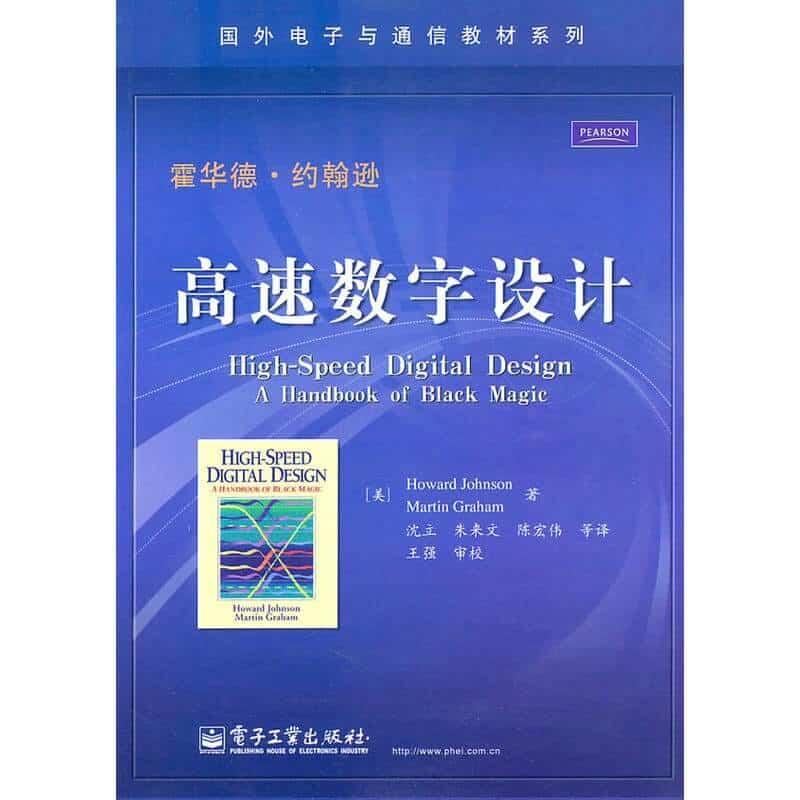 高速数字设计 黑魔书 中文版 高清PDF电子书