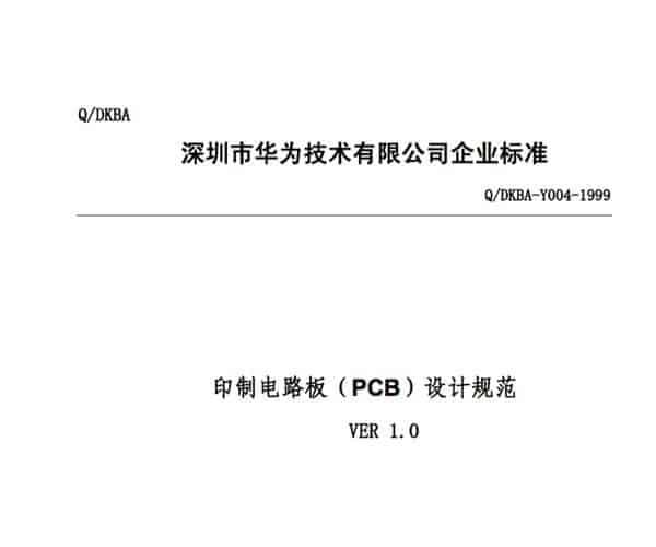 华为印制电路板(PCB)设计规范 PDF
