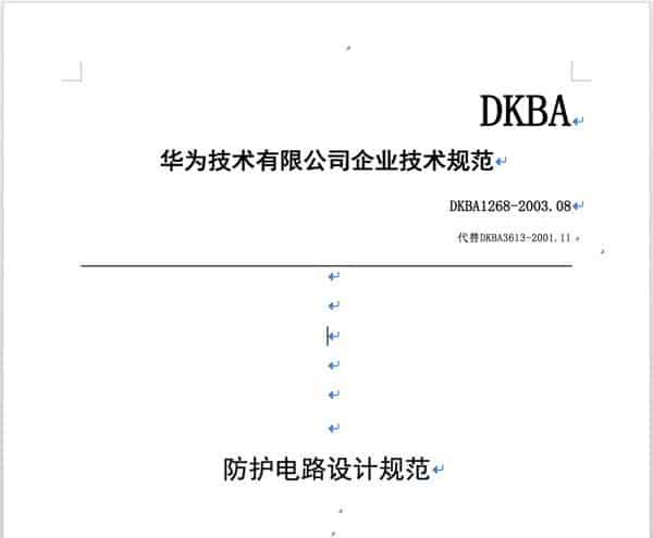 华为防护电路设计规范