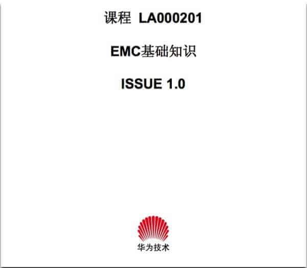 华为的EMC基础知识课程