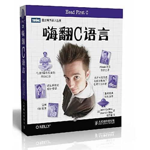 嗨翻C语言 Head First C 中英文版 高清PDF电子书
