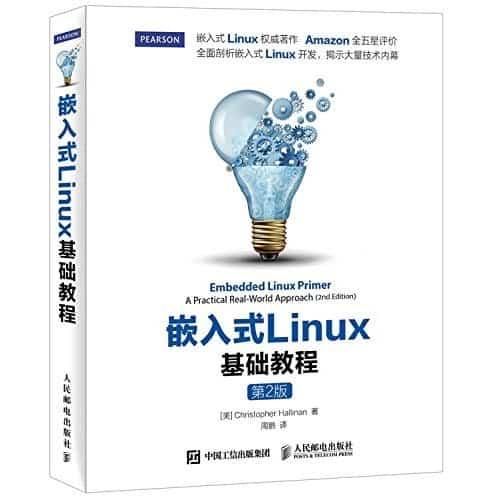 嵌入式Linux基础教程 第2版 中英文版 高清PDF电子书