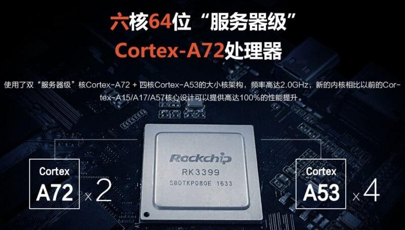 瑞芯微 RK3399 全套软硬件开发资料 SDK PCB参考设计文件