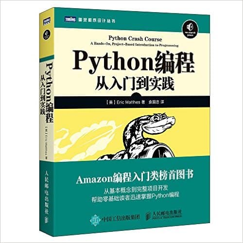 Python编程 从入门到实践 中英文高清 PDF 电子书