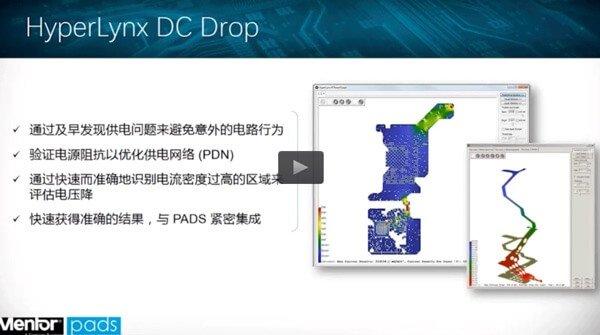利用PADS HyperLynx DC Drop 解决PCB电源电压降问题