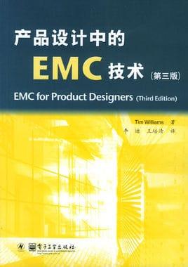 产品设计中的EMC技术 第五版 中英文版 PDF 高清电子书