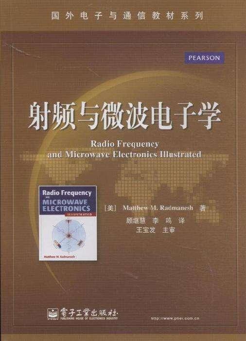 射频与微波电子学 PDF 高清电子书