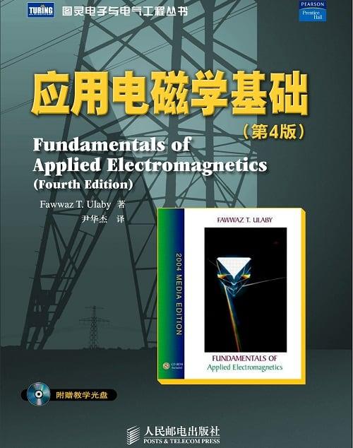 应用电磁学基础(第4版) PDF 高清电子书