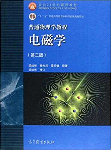 普通物理学教程:电磁学(第二版) PDF 高清电子书