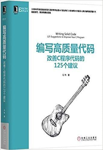 编写高质量代码:改善C程序代码的125个建议 PDF 高清电子书