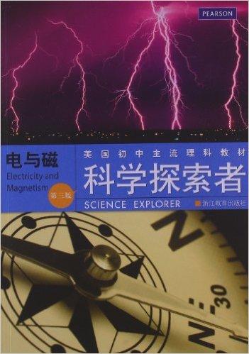 美国初中主流理科教材•科学探索者:电与磁