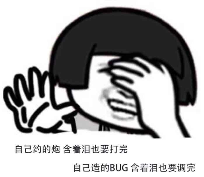 自己约的pao含着泪也要打完 自己造的BUG豁出命也要调完 研发工程师的自我修养